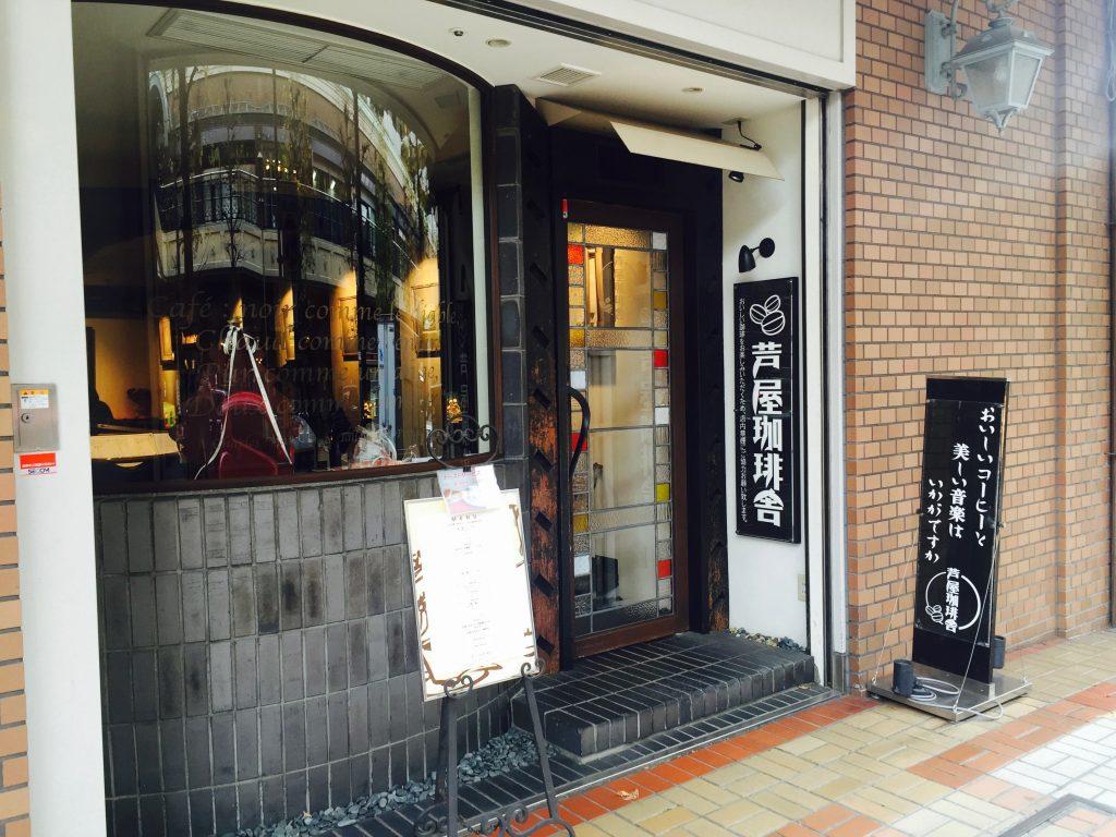 芦屋カフェ