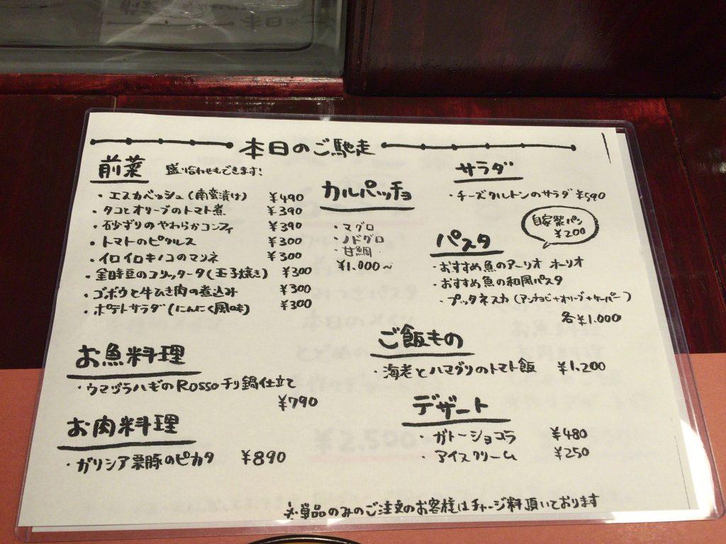 京橋カフェrossoのメニュー